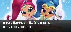 игры с Шиммер и Шайн , игры для мальчиков - онлайн