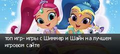 топ игр- игры с Шиммер и Шайн на лучшем игровом сайте