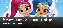 бесплатные игры с Шиммер и Шайн на нашем портале