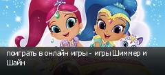 поиграть в онлайн игры - игры Шиммер и Шайн