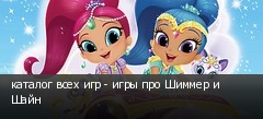 каталог всех игр - игры про Шиммер и Шайн