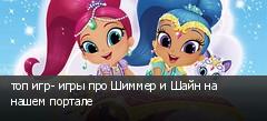 топ игр- игры про Шиммер и Шайн на нашем портале