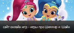 сайт онлайн игр - игры про Шиммер и Шайн