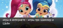игры в интернете - игры про Шиммер и Шайн