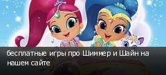 бесплатные игры про Шиммер и Шайн на нашем сайте