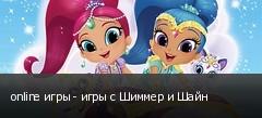 online игры - игры с Шиммер и Шайн