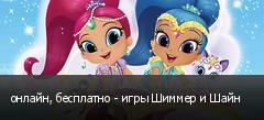 онлайн, бесплатно - игры Шиммер и Шайн