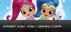 интернет игры - игры с Шиммер и Шайн