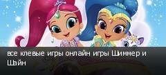 все клевые игры онлайн игры Шиммер и Шайн