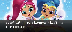 игровой сайт- игры с Шиммер и Шайн на нашем портале