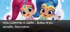 игры Шиммер и Шайн , флеш игры - онлайн, бесплатно