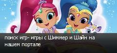 поиск игр- игры с Шиммер и Шайн на нашем портале