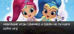 новейшие игры Шиммер и Шайн на лучшем сайте игр