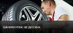 Шиномонтаж на русском