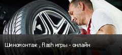 ���������� , flash ���� - ������