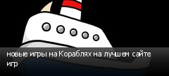 новые игры на Кораблях на лучшем сайте игр