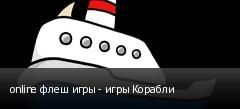 online флеш игры - игры Корабли