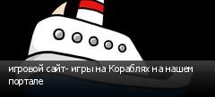 игровой сайт- игры на Кораблях на нашем портале