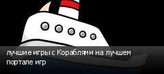 лучшие игры с Кораблями на лучшем портале игр