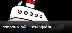 поиграть онлайн - игры Корабли