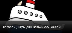 Корабли , игры для мальчиков - онлайн