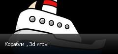 Корабли , 3d игры