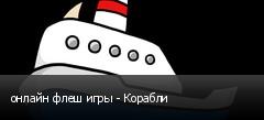 онлайн флеш игры - Корабли