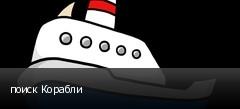 поиск Корабли