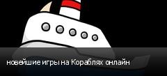 новейшие игры на Кораблях онлайн