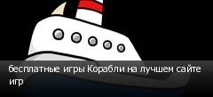 бесплатные игры Корабли на лучшем сайте игр