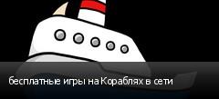 бесплатные игры на Кораблях в сети