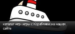 каталог игр- игры с Кораблями на нашем сайте