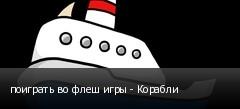 поиграть во флеш игры - Корабли