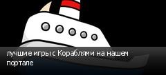 лучшие игры с Кораблями на нашем портале