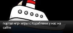 портал игр- игры с Кораблями у нас на сайте