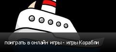 поиграть в онлайн игры - игры Корабли