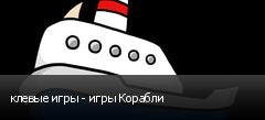 клевые игры - игры Корабли
