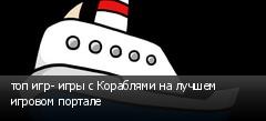топ игр- игры с Кораблями на лучшем игровом портале