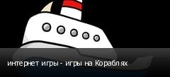 интернет игры - игры на Кораблях