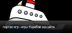 портал игр- игры Корабли на сайте