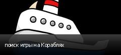поиск игры на Кораблях