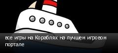 все игры на Кораблях на лучшем игровом портале