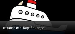каталог игр- Корабли здесь