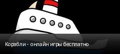 Корабли - онлайн игры бесплатно