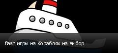flash игры на Кораблях на выбор