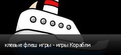 клевые флеш игры - игры Корабли