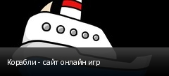 Корабли - сайт онлайн игр