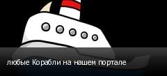 любые Корабли на нашем портале