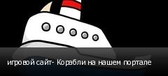 игровой сайт- Корабли на нашем портале