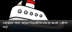 каталог игр- игры Корабли на лучшем сайте игр